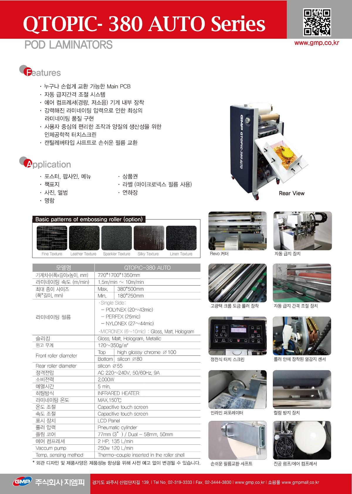 QTOPIC-380_AUTO_국문_-2.jpg
