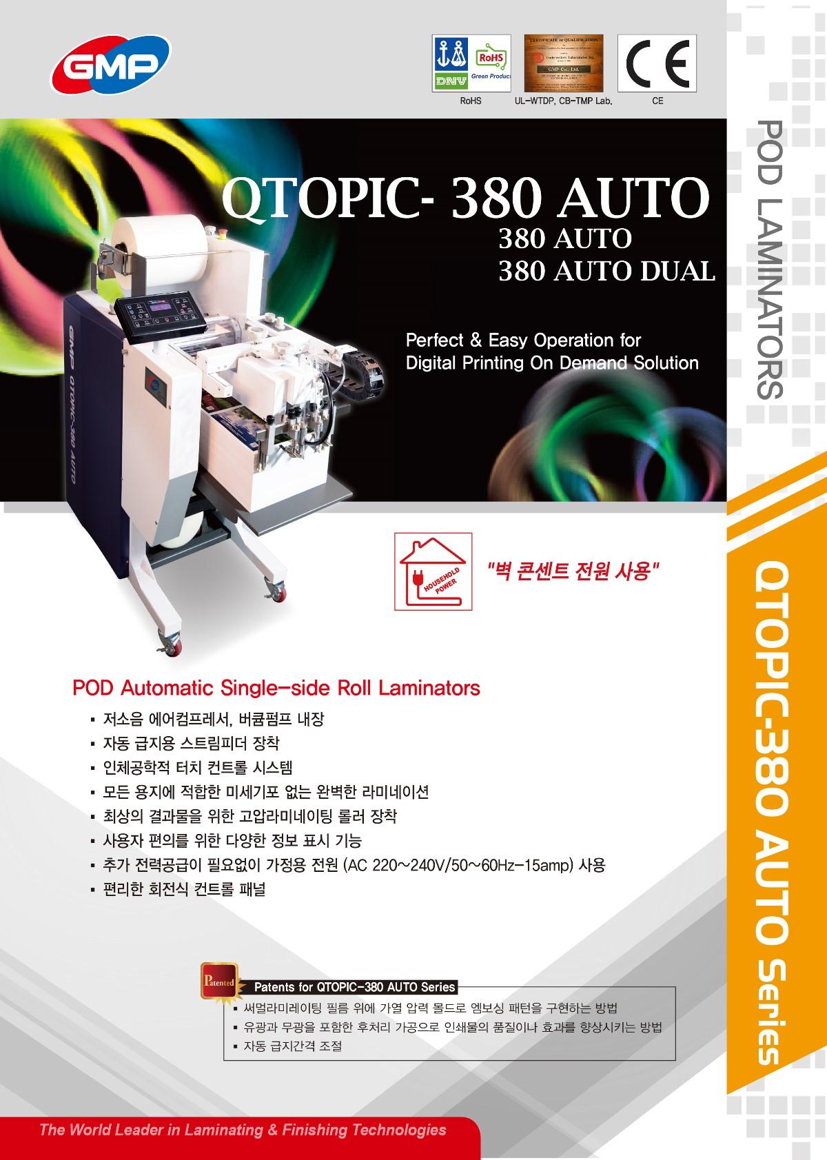 QTOPIC-380_AUTO_국문_-1.jpg