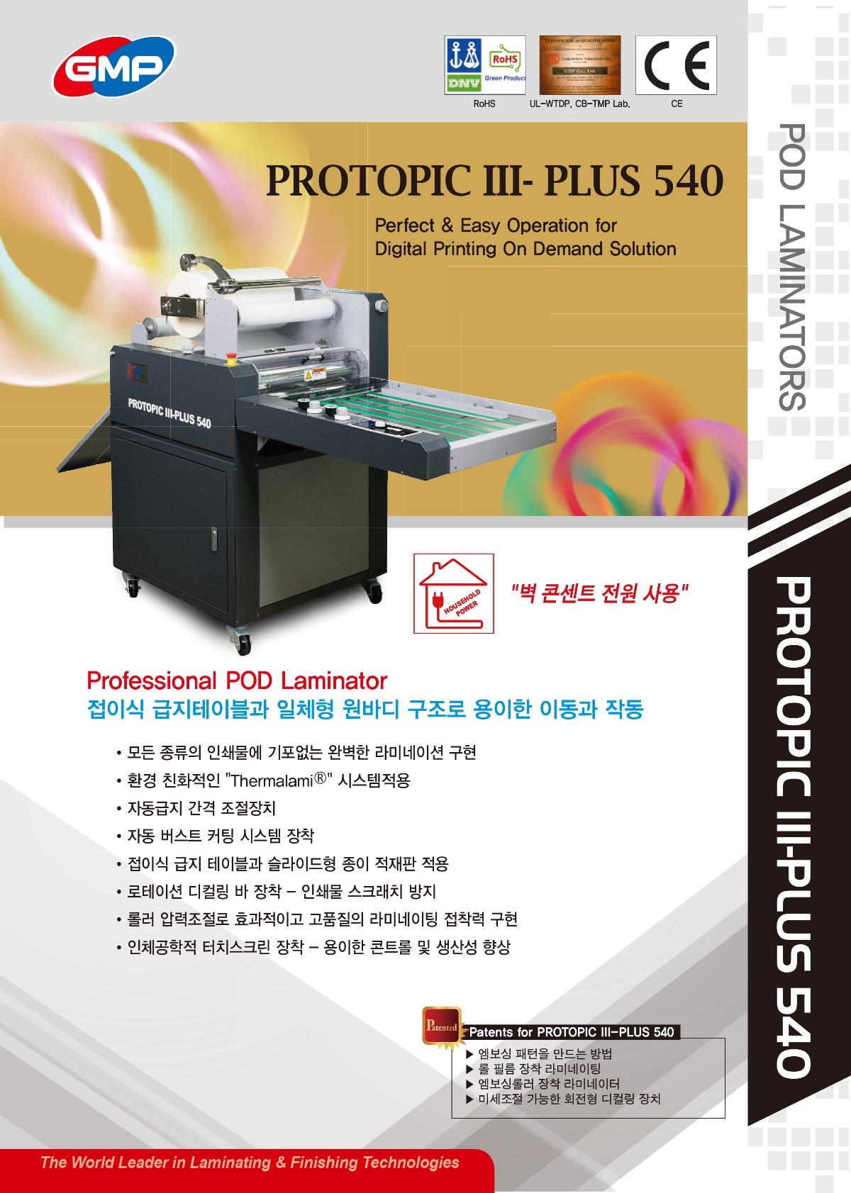 NEW-PROTPIC_III-PLUS_540_국문_-1.jpg