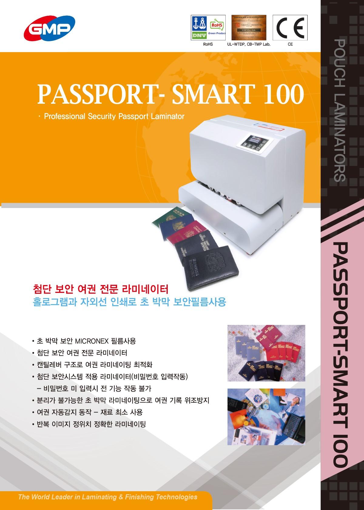 NEW-PASSPROT_SMART_국문_-1.jpg