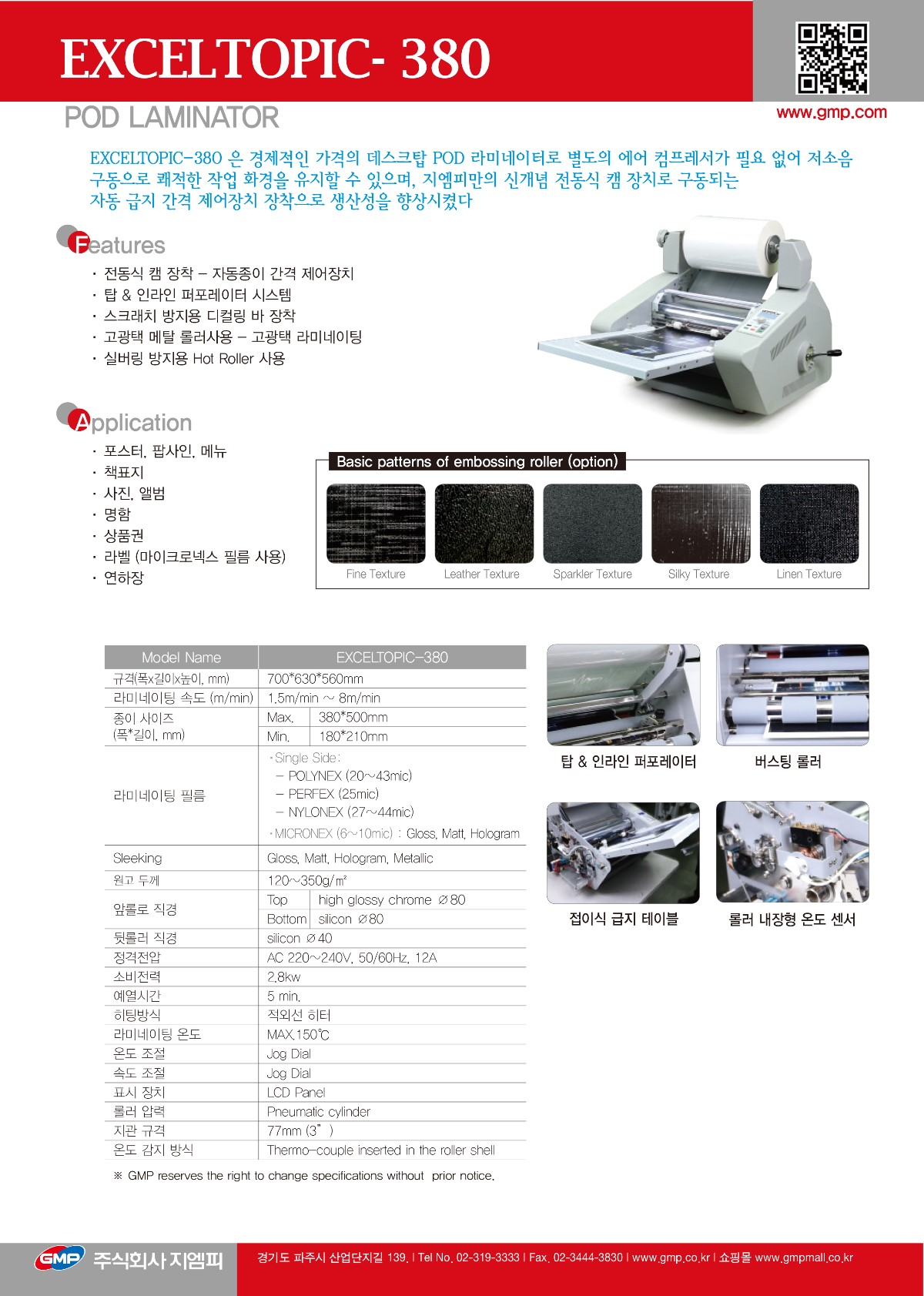 NEW-EXCELTOPIC-380_국문_-2.jpg