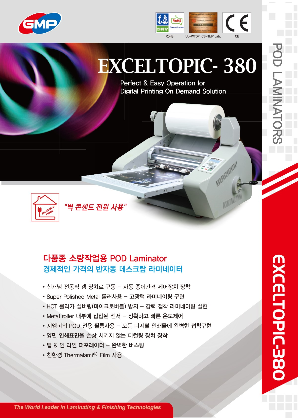 NEW-EXCELTOPIC-380_국문_-1.jpg